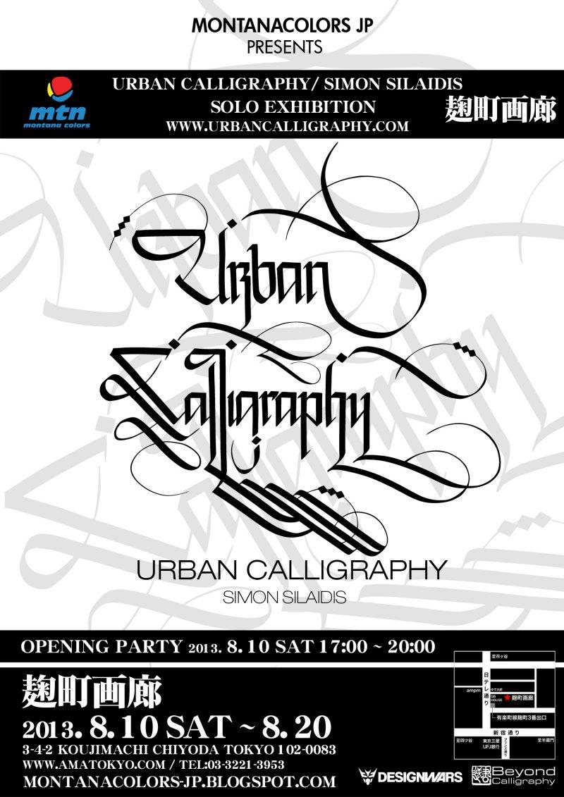 Urban Calligraphy Exhibition Tokyo 800x1131 Montana Colors JP Presents Urban Calligraphy Solo Exhibition @ Kojimachi Gallery,  Tokyo Japan